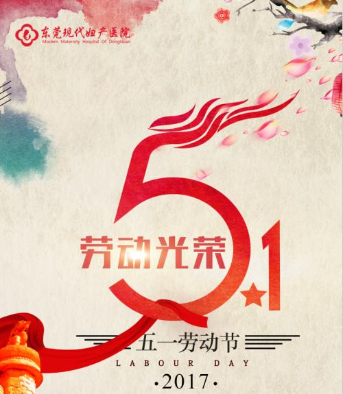 五·一劳动节,东莞现代妇产医院请多关注您的健康